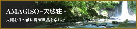AMAGISO-天城荘-