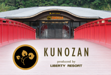 静岡最大級の総合温浴施設「リバティーリゾート久能山」オープン