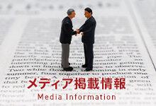 2021/3/3(水)発刊の静岡新聞・中日新聞朝刊に掲載されました
