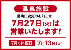リバティーリゾート久能山は7月27日(火)は営業いたします