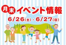 6月末の土日はイベント開催!「かき氷フェス」やマルシェ、ビンゴ大会、音楽ライブなどイベント盛りだくさん!