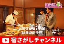 宿さがしチャンネル#1「静岡県南伊豆 [温泉宿美浦編]」を公開しました。