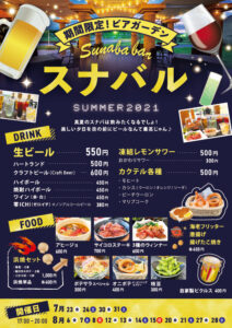 Sunaba bar -スナバル- SUMMER2021