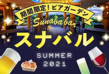 期間限定ビアガーデン『Sunaba bar -スナバル- SUMMER2021』開催!