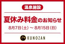 リバティーリゾート久能山 夏休み料金のお知らせ