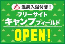 温泉入浴付き!フリーサイトキャンプフィールドがオープン!