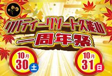 リバティーリゾート久能山 一周年記念祭