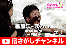 宿さがしチャンネル#3「愛知県豊田市 [香嵐渓~まる八編]前編」を公開しました。