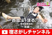 宿さがしチャンネル#4「愛知県豊田市 [香嵐渓~まる八編]後編」を公開しました。