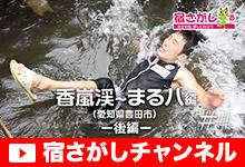 宿さがしチャンネル#4「愛知県豊田市 [香嵐渓~まる八編]後編」