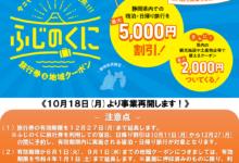 県内観光の促進「バイ・シズオカ~今こそ!しずおか!!元気旅!!!~」が令和3年10月18日(月)から再開されます!