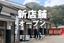 リバティーリゾート久能山の町屋エリアに、3店舗が新たにオープンします。